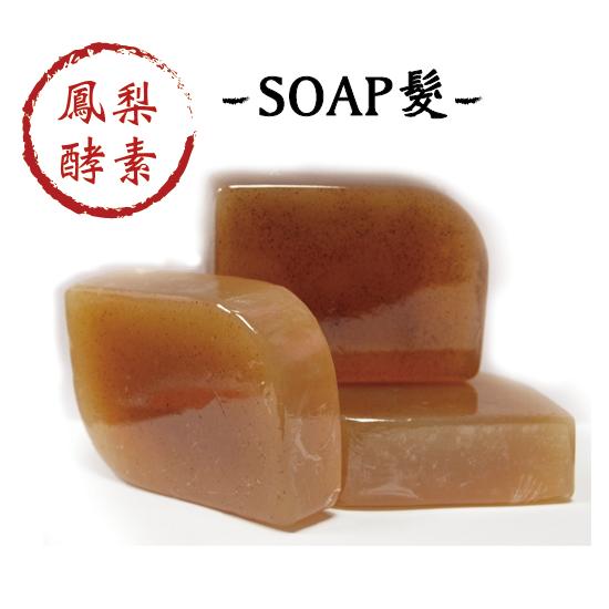 鳳梨酵素手工皂-洗髮專用,無額外添加,讓毛囊自然呼吸!