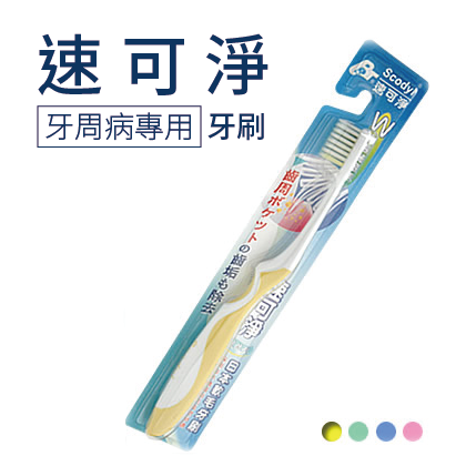 速可淨牙周病專用軟⽑牙刷(護齦型)