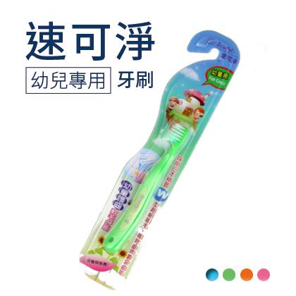 速可淨幼童專用軟毛牙刷