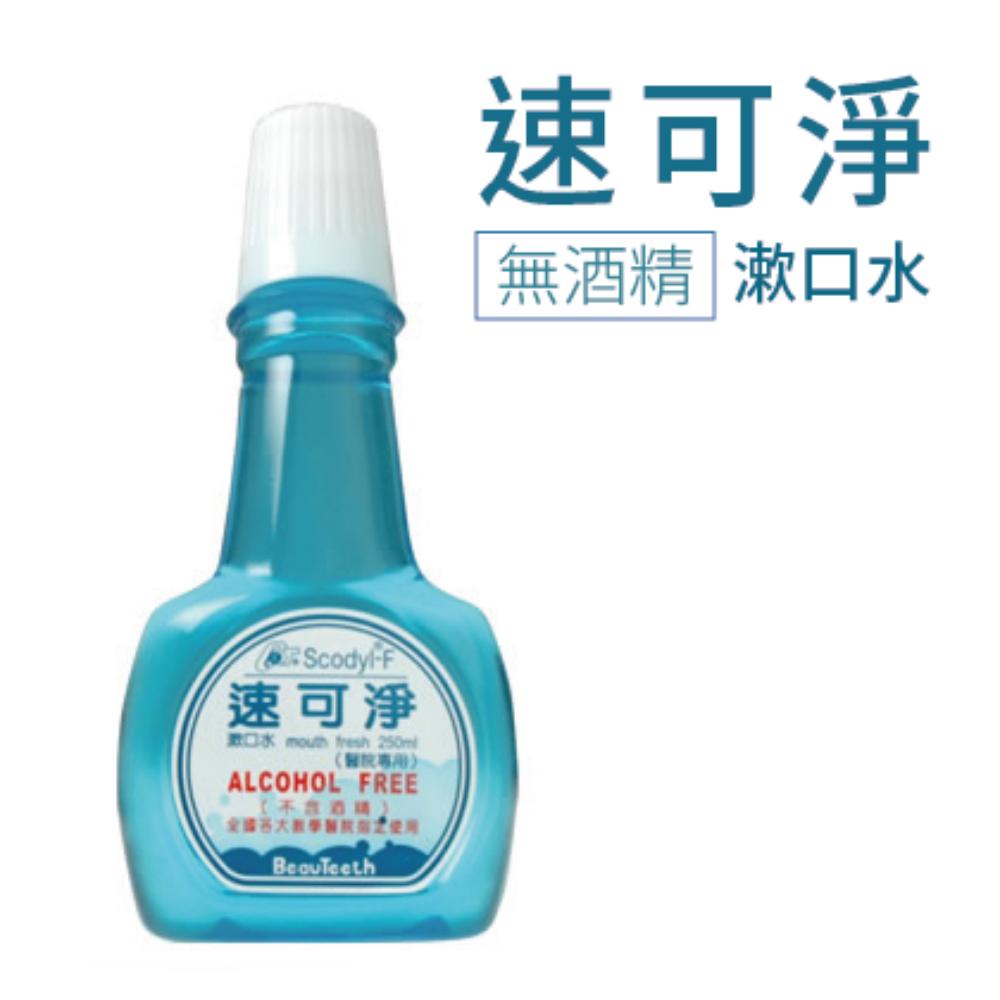 速可淨無酒精漱口水 (500ml)-外瓶瑕疵品