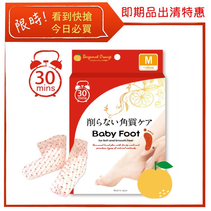 Baby Foot寶貝腳3D襪套式立體足膜