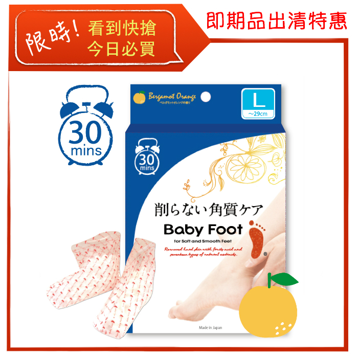 Baby Foot寶貝腳3D立體足膜(加大版)